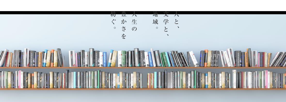 徳島文学協会 | 文學で人生をもっと豊かに